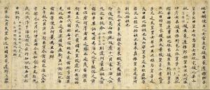 Nihon Shoki text
