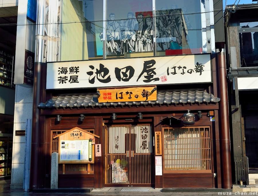 ikedaya-kyoto-big