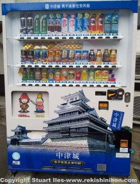 Cool vending machine