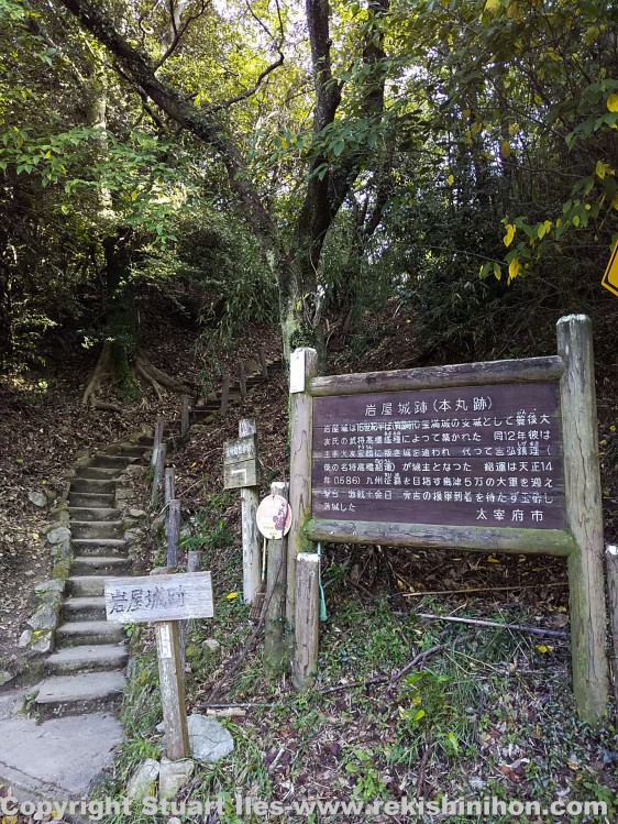 Stairs leading up to the hinmaru