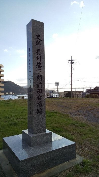 During the Meiji period, Choshu cannon batteries once defended the straits